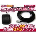 送料無料 高感度 GPSアンテナ パイオニア カロッツェリア/Carrozzeria AVIC-HRZ08 カーナビ テレビ ケーブル コード 配線 キット 純正 メーカー