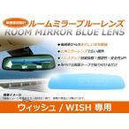 送料無料 ウィッシュ/WISH ブルーレンズミラー 10系/20系 ワイド 広角仕様 ブルーミラー H15.01〜マイナーチェンジ迄 サイドミラー 補修 純正交換式 青