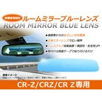 送料無料 CR-Z/CRZ/CR Z ブルーレンズミラー ZF1 ワイド 広角仕様 ブルーミラー H22.02〜H24.8 サイドミラー 補修 純正交換式 青