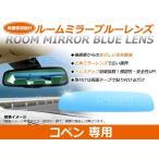 送料無料 コペン ブルーレンズミラー L880K ワイド 広角仕様 ブルーミラー H14.05〜マイナーチェンジ迄 サイドミラー 補修 純正交換式 青