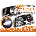 トヨタ ハイエース 200系 2型 前期 LED内蔵 クリスタルヘッドライト インナーブラック  ブラック ヘッドランプ 本体 ユニット