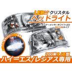 ハイエース 200系 前期 2型 2型 LED内蔵 クリスタルヘッドライト インナークローム