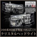 ハイエース 200系 前期 2型 2型 クリスタルヘッドライト インナークローム