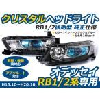 アブソルート対応 オデッセイ RB1 RB2 前期後期 フルクリスタルヘッドライト インナーメッキ