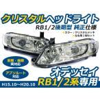 ホンダ オデッセイ RB1 RB2 アブソルート対応 フルクリスタルヘッドライト インナーメッキ クリスタル ヘッドランプ 本体 ユニット