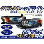 アブソルート対応 US風 オデッセイ RB1 RB2 前期後期 青目 クリスタルヘッドライト インナーメッキ