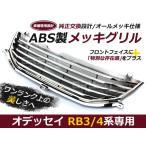 ホンダ オデッセイ RB3 RB4