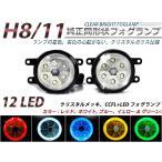 純正タイプ トヨタ汎用 CCFLリング H11 12連LED内臓 フォグランプユニット 白(ホワイト) クリスタルメッキ LEDフォグライトユニット
