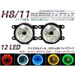 純正タイプ スズキ汎用 CCFLリング H11 18連LED内臓 フォグランプユニット 白(ホワイト) クリスタルメッキ LEDフォグライトユニット