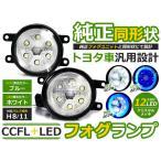 【送料無料】CCFLリング LEDフォグランプ  IS-F USE20 ブルー/青 H8/H11 レクサス【イカリング ユニット 純正交換 ヘッドライト HID】