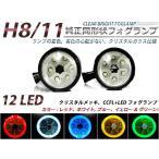 CCFLリング LEDフォグランプ  ノート E11系 ホワイト ブルー レッド イエロー  グリーン H8/H11 日産 イカリング LED フォグ ユニット メッキ 純正交換