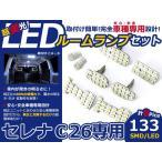 【送料無料】セレナ C26 SMD/FLUX/LEDルームランプセット 8P 133発 日産【ホワイト 白 .純白 純正交換式 室内灯 ランプ 車内灯 ルーム球 バルブ】