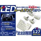 【送料無料】キューブ Z12 SMD/LEDルームランプセット 5P 127発 日産【ホワイト 白 .純白 純正交換式 室内灯 ランプ 車内灯 ルーム球 バルブ】