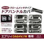 DA64 エブリィワゴン/バン エブりー  メッキドアハンドルカバー  バック付 9Pset クローム メッキカバー