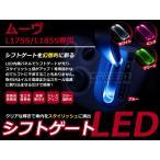 【選べるカラー4色】 ムーヴ H18.10〜 L175 / L185 LEDシフトゲートイルミネーション シフトイルミ ブルー ホワイト ピンク グリーン 青 白 桃 緑