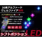 アルファード/ヴェルファイア20系 LED シフト イルミネーション