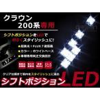 クラウン200 LEDシフトポジション シフトレバー シフトノブ LED ライト イルミネーション カー用品 内装 アクセサリー カスタム パーツ ルームランプ