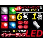 【メール便送料無料】LEDインナーランプ 純正交換用 ホワイト ブルー ピンク アンバー レッド LEDランプ1個1セット イルミ 内装 LED