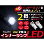 【送料無料】LEDインナーランプ GS350/GS430/GS460 GRS190/UZS190 ホワイト/白 2個セット【純正交換 内装 LED フットランプ グローブボックス コンソール】