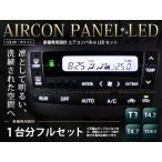 送料無料 エアコンパネルLED タントカスタム L350 L360 ホワイト/白 エアコンLED ダイハツ T3 T4.2 T4.7 T5 インパネ バルブ ライト ランプ イルミ
