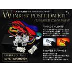 汎用 T20 マルチカラーSMD72連 白(ホワイト)⇔橙(アンバー) ウィンカーポジションキット/ウインカーポジションキット 200系 ハイエース 50系エスティマ等に