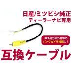 【送料無料】リアカメラ入力ハーネス 日産 MM112-W 日産オリジナルナビゲーション ワイド 2DIN メモリータイプ 2012年モデル【バックカメラ 変換