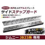 ジムニー JIMNY JB23 サイドステップ /サイドシルガード