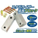 ジムニー JIMNY JA11 JA12 JA22 JA71 JB23 JB33 JB43 JB31 JB32 リフトアップ スタビ延長ブロック 30mm 2個入