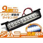 ジムニー/LIMNY 移動用 9連LEDナンバー灯 ナンバー灯ユニット ホワイト ライセンス灯  ライセンス JB23 JA11 JA12 SJ30