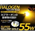 【送料無料】カラーバルブ H3 55Wイエロー ハロゲン 3000K フォグランプ【バーナー 左右セット 2本セット ゴールド 黄色 12V ハロゲン バルブ】