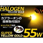 【送料無料】カラーバルブ H11 55Wイエロー ハロゲン 3000K フォグランプ【バーナー 左右セット 2本セット ゴールド 黄色 12V ハロゲン バルブ】