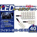 【送料無料】超高輝度LEDルームランプ フィット/Fit GD1 H13〜H19 40発/3P【FLUX ホワイト 白 セット 室内灯 電球 ルーム球 トランク ラゲッジ】