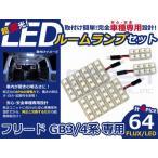 【送料無料】超高輝度LEDルームランプ フリード GB3 H20〜 64発/4P【FLUX ホワイト 白 セット 室内灯 電球 ルーム球 トランク ラゲッジ】