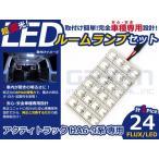 【送料無料】超高輝度LEDルームランプ アクティトラック HA9 H11.5〜 24発/1P【FLUX ホワイト 白 セット 室内灯 電球 ルーム球 トランク ラゲッジ】