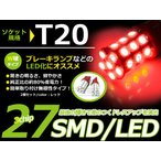 LEDブレーキランプ セレナ C24/C25/C26 ダブル球 レッド 日産【LEDバルブ T20 27連 W球 無極性 SMD 赤 ストップ バック ライト 2個 テール リア】
