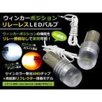 【送料無料】S25 LEDウィンカーポジションキット ジープ   ツインカラー ホワイト アンバー【バルブ  マルチ ウィポジ ウインカー】