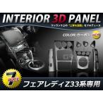 ★7P★日産 フェアレディ Z33 インテリアパネル カーボン 高級 前期 AT用 内装パネル 3Dパネル 日産 社外 高級