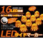 超お得!10個セット1個当たり→640円★24Vトラック LEDサイドマーカー ダイヤカット アンバー サイドランプ サイドマーカー