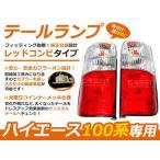 100系 ハイエースバン ハイエースワゴンレッド&クリア テール テールライト テールランプ リアライト