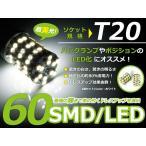 送料無料 LED バックランプ フォレスター BJ系 H10.6〜H12.9 T20 ホワイト 白 2個1セット 左右 【純正交換用 リア ダブル球 ランプ ライト LED球 カスタム