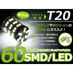 【送料無料】 LED バックランプ  GD系 H12.8〜H14.10 T20 ホワイト 白 2個1セット 左右 【純正交換用 リア ダブル球 ランプ ライト LED球 カスタム 電球