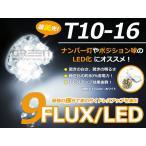 送料無料 LED ナンバー灯 テラノ R50 H7.9〜H11.1 T10 T16 ホワイト 白 2個1セット 左右 【純正交換用 フロント リア シングル球 ライト DIY