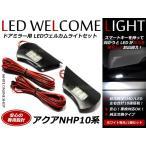 アクア AQUA NHP10系 ウインカーミラーLEDウェルカムライト ウィンカー ウエルカム ウェルカムライト ウェルカムランプ ルーム ランプ キット LED