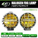 12V オフロードフォグ H3 100w イカリング付 丸型イエローレンズ フロント 投光器 灯光器 四駆 フォグランプ ライト トラック 黄色 フォグランプ ライト HID 球
