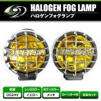 24V オフロード用 ハロゲンフォグ H3 100w 丸型イエローレンズ フロント 投光器 灯光器 四駆 フォグランプ ライト トラック 黄色 フォグランプ ライト HID 球 車