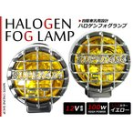 12V オフロード用 ハロゲンフォグ H3 100w 丸型イエローレンズ フロント 投光器 灯光器 四駆 フォグランプ ライト トラック 黄色 フォグランプ ライト HID 球 車
