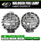 12V オフロード用 ハロゲンフォグ H3 100w 丸型クリアレンズ フロント 投光器 灯光器 四駆 フォグランプ ライト トラック 黄色 フォグランプ ライト HID 球 車