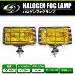 12V オフロード用 ハロゲンフォグ H3 55w 角型イエローレンズ フロント 投光器 灯光器 四駆 フォグランプ ライト トラック 黄色 フォグランプ ライト HID 球 車