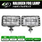 24V オフロード用 ハロゲンフォグ H3 55w 角型クリアレンズ フロント 投光器 灯光器 四駆 フォグランプ ライト トラック 黄色 フォグランプ ライト HID 球 車