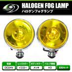 大型!24Vオフロード用 ハロゲンフォグ 100w 丸型イエローレンズ フロント 投光器 灯光器 四駆 フォグランプ ライト トラック 黄色 フォグランプ ライト HID 球